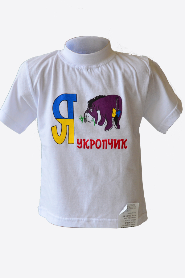 "Shirts for children white ""Donkey"""