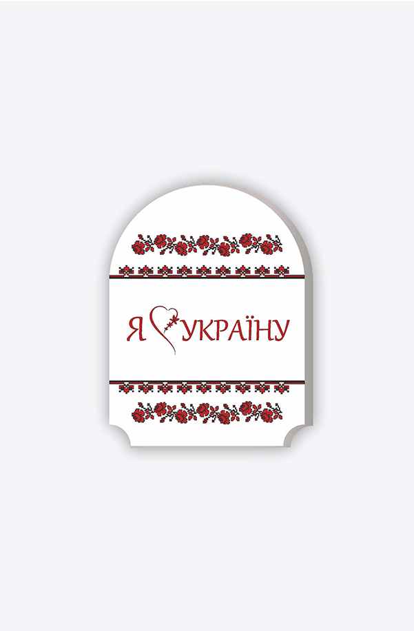 "Magnet ""I love Ukraine with embroidery"""